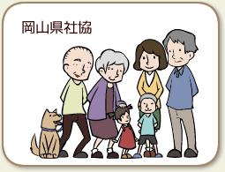 岡山県社協