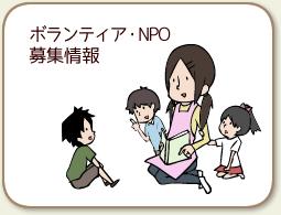 ボランティア・NPO募集情報